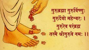 Guru purnima images in Hindi 2017