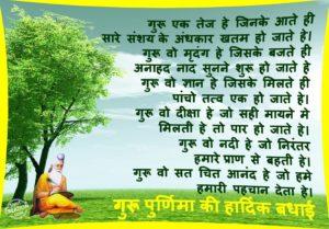 Happy Guru purnima images in Marathi