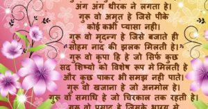 Guru purnima images in Hindi