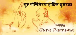 guru purnima images 2017