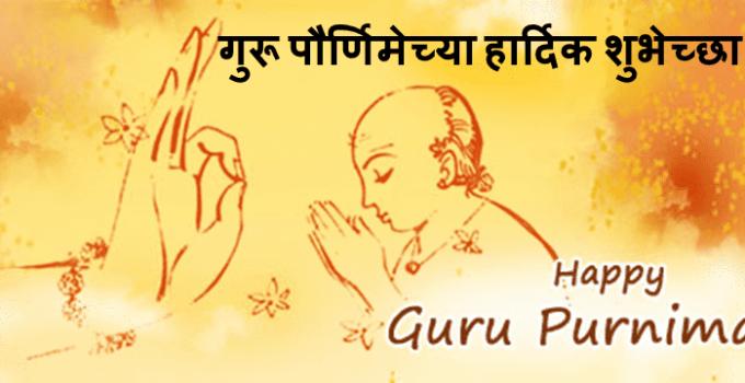 welcome speech for gurupurnima by host