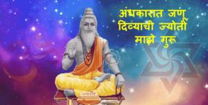 best guru purnima status in marathi 2017