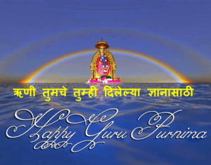 Happy guru purnima images in Marathi