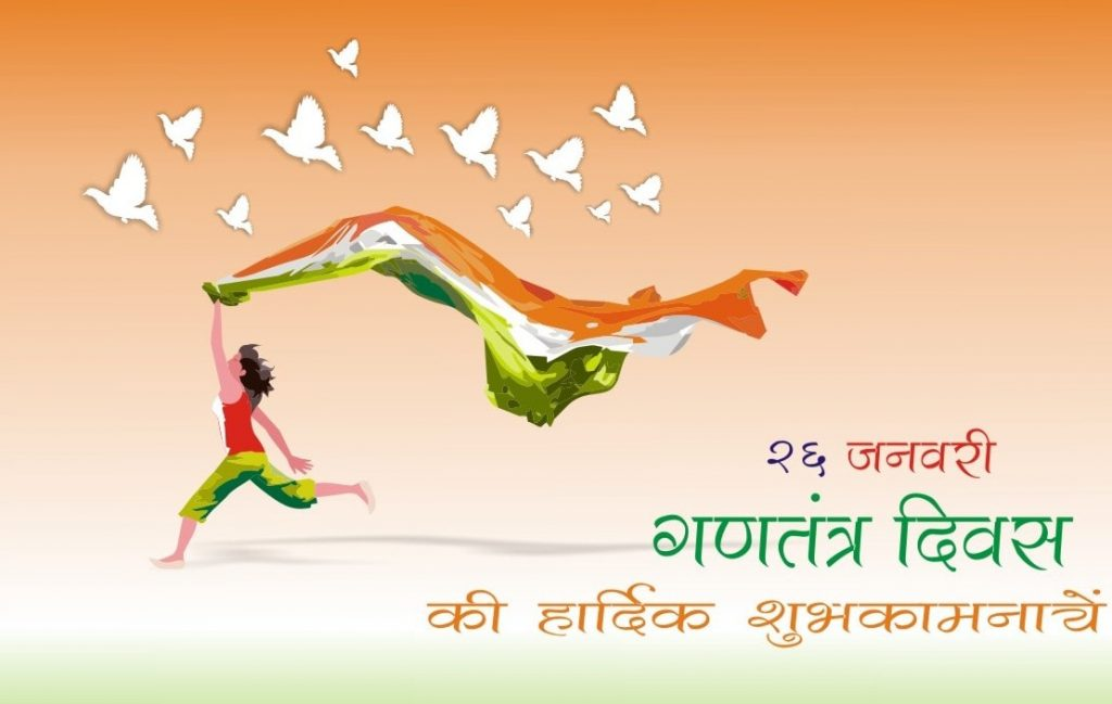 Indian Republic Day Flag HD Wallpaper 26 January Wishes Picture-hindi